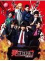 ドラマ「炎の転校生REBORN」 Blu-ray BOX (ブルーレイディスク)