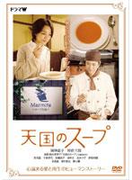 床嶋佳子出演:天国のスープ
