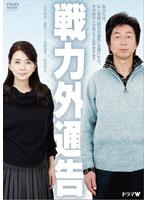 戦力外通告【芦川よしみ出演のドラマ・DVD】