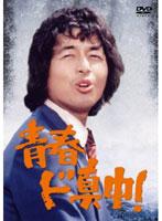 斉藤とも子出演:青春ド真中!