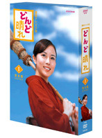 どんど晴れ 完全版 DVD-BOX 1