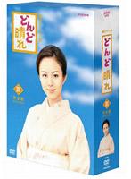 どんど晴れ 完全版 DVD-BOX 3