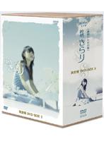 純情きらり DVD-BOX 3