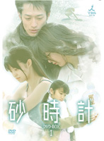 木内晶子出演:砂時計