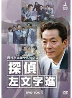 芦川よしみ出演:西村京太郎サスペンス