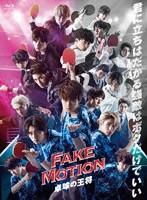 FAKE MOTION- 卓球の王将- (ブルーレイディスク)