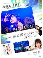 岡本玲出演:今夜もLL(LIVE&LOVE)