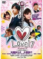 佐藤ありさ出演:LOVE17(ラブ