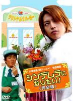 大和田美帆出演:シンデレラになりたい!