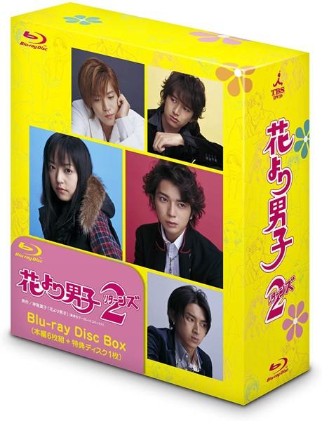 花より男子2(リターンズ) Blu-ray Disc Box (ブルーレイディスク)