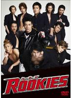 ROOKIES(ルーキーズ) 表(おもて)BOX[TCED-0324][DVD] 製品画像