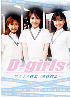 Dーgirls〜アイドル探偵三姉妹物語〜VOL.3