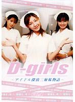 Dーgirls〜アイドル探偵三姉妹物語〜VOL.4
