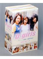 Dーgirls〜アイドル探偵三姉妹物語〜BOX:VOL.1ー4