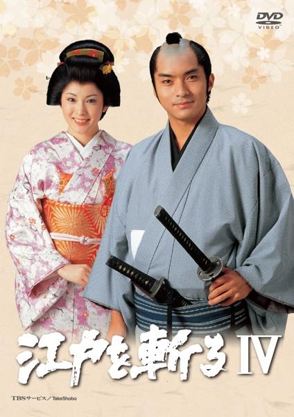 江戸を斬る IV DVD-BOX