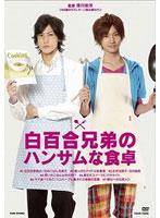 白百合兄弟のハンサムな食卓【宮武祭出演のドラマ・DVD】