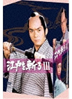 遠藤真理子出演:江戸を斬る