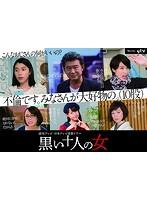 若村麻由美出演:黒い十人の女