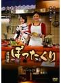 「居酒屋ぼったくり」DVD-BOX