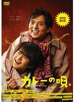 森口瑤子出演:カレーの唄。DVD-BOX