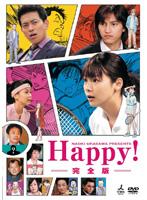 夏川純出演:Happy!