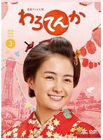 鈴木京香出演:連続テレビ小説