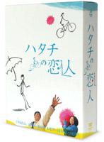 蒲生麻由出演:ハタチの恋人
