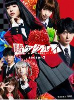 【特選アウトレット】賭ケグルイ season2 DVD BOX