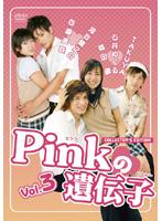 石井めぐる出演:Pinkの遺伝子
