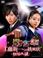 鷲尾真知子出演:名探偵コナンドラマスペシャル