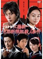 佐藤藍子出演:名探偵コナン