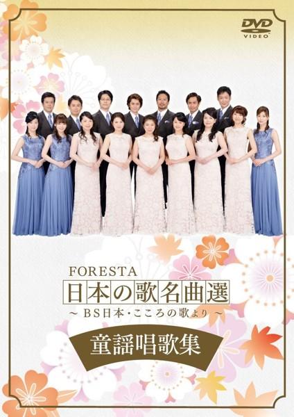 FORESTA 日本の歌名曲選 〜BS日本・こころの歌より〜 童謡唱歌集