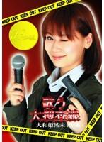 大和姫呂未PV集〜歌う大捜査線!〜/大和姫呂未【大和姫呂未出演のドラマ・DVD】
