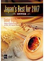 Japan's Best for 2017 高等学校編[BOD-3164][DVD]