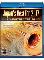 Japan's Best for 2017 初回限定BOXセット(Blu-ray 4枚組)[BOD-3162BL][Blu-ray/ブルーレイ]
