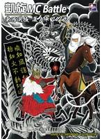 凱旋MC Battle-東西選抜 夏ノ陣 2020-