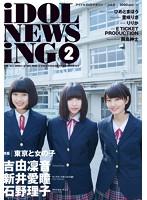 IDOL NEWSING vol.2