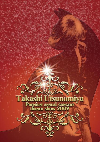 Takashi Utsunomiya Premium annual concert dinner show 2009/宇都宮隆