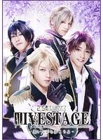 2.5次元ダンスライブ「ALIVESTAGE」Episode