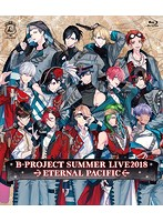 B-PROJECT SUMMER LIVE2018 〜ETERNAL PACIFIC〜 (初回限定盤 ブルーレイディスク)