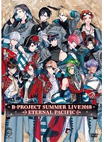 B-PROJECT SUMMER LIVE2018 〜ETERNAL PACIFIC〜