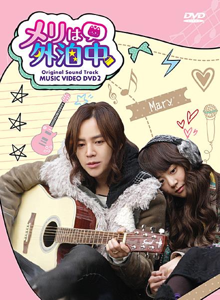 「メリは外泊中」ビジュアル オリジナル サウンドトラック DVD PART-2