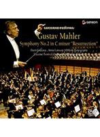 マーラー:交響曲第2番 ハ短調《復活》/アバド、ルツェルン祝祭管弦楽団
