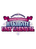 Saint Snow PRESENTS LOVELIVE! SUNSHINE!! HAKODATE UNIT CARNIVAL Blu-ray Memorial BOX(完全生産限定 ブルーレイディスク)