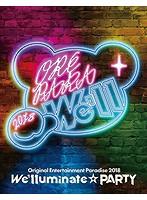 Original Entertainment Paradise-おれパラ- 2018 〜We'lluminate☆PARTY〜 Blu-ray BOX (ブルーレイディスク)
