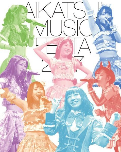 アイカツ!ミュージックフェスタ 2017 アイカツスターズ!版 (ブルーレイディスク)