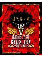 GRANRODEO LIVE 2017 G12 ROCK☆SHOW 道化達ノ宴/GRANRODEO LIVE 2017 G7 ROCK☆SHOW 忘れ歌を、届けにきました。/GRANRODEO (ブルーレイディスク)