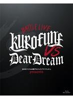 5次元アイドル応援プロジェクト『ドリフェス!R』ドリフェス! presents BATTLE LIVE KUROFUNE vs DearDream LIVE Blu-ray[LABX-8280/1][Blu-ray/ブルーレイ] 製品画像