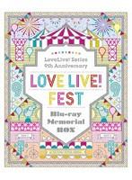 LoveLive! Series 9th Anniversary ラブライブ!フェス Blu-ray Memorial BOX (ブルーレイディスク)