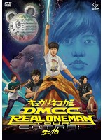 DMCC REAL ONEMAN TOUR -EXTRA!!!- 2016[VIBL-811/2][DVD]